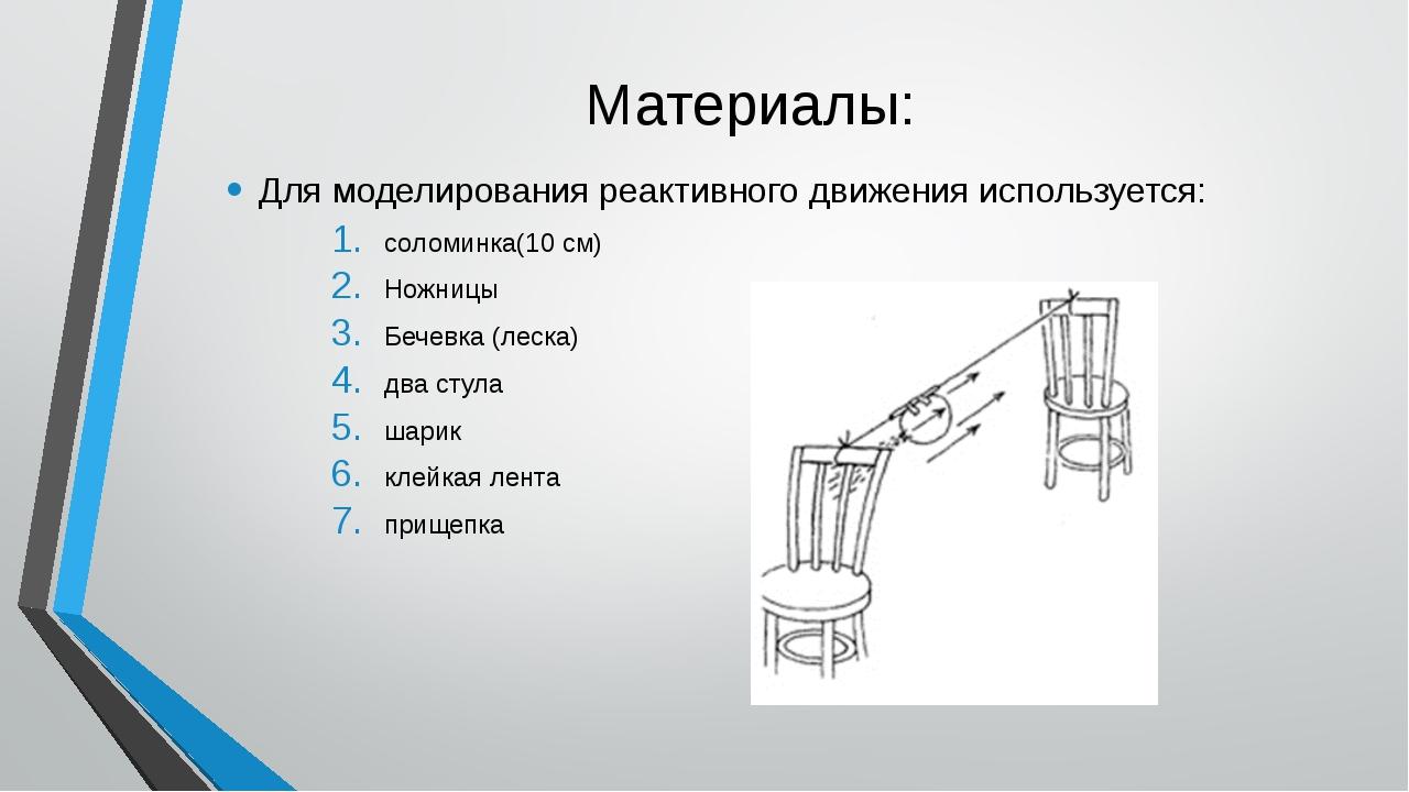 """Где используется реактивное движение? — журнал """"рутвет"""""""