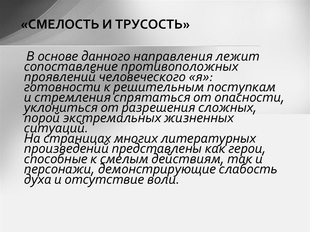 Сочинение «что такое самоотверженность» 15.3