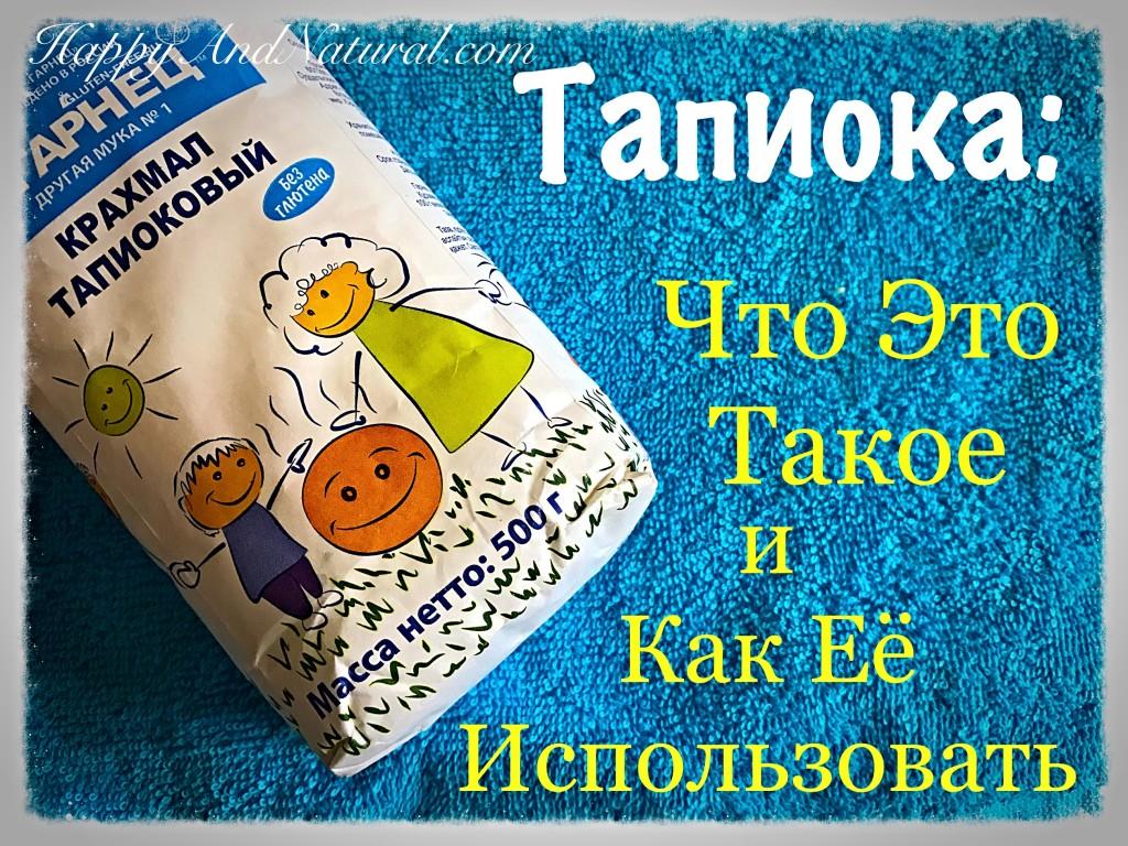 Тапиока — витамины