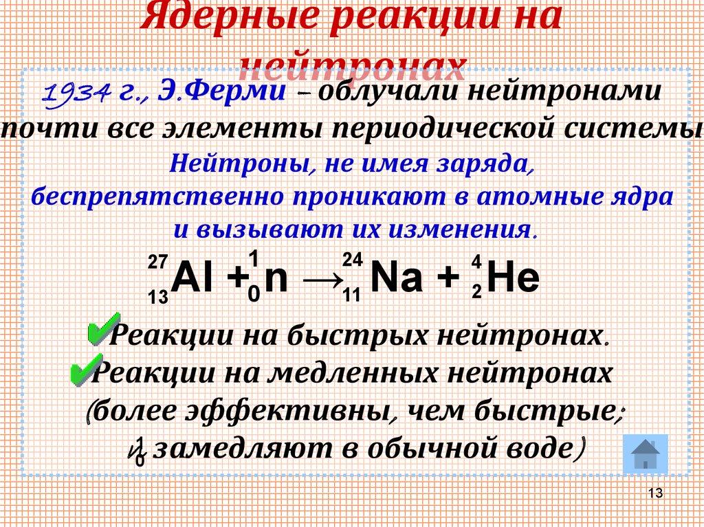 6.8. ядерные реакции