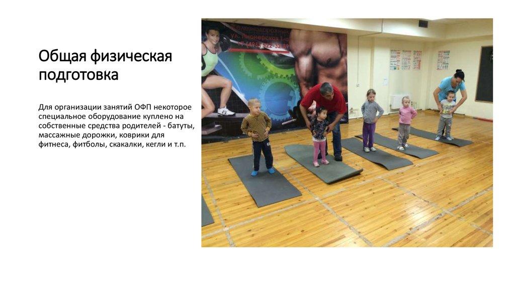 Дзюдо и общая физическая подготовка (офп)