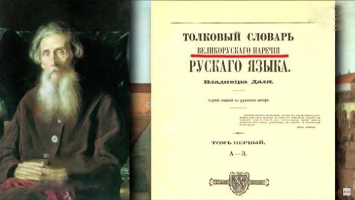 Основные словари русского языка. виды словарей   цветы жизни