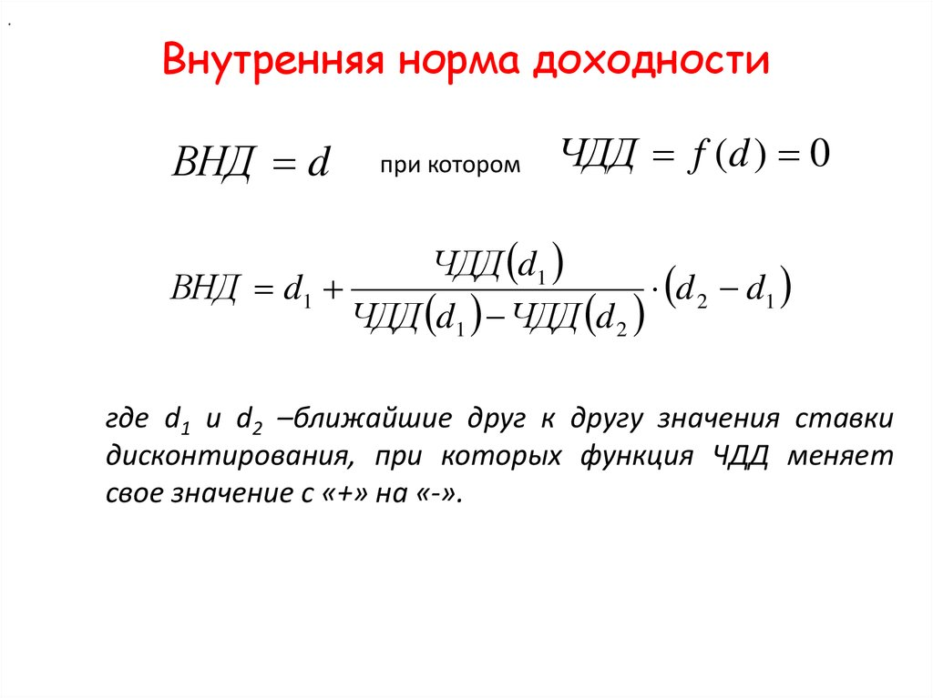 Анализ инвестиционного проекта. пример расчета npv и irr в excel