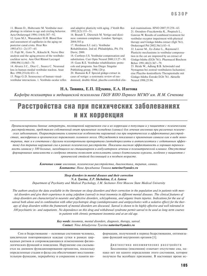Пароксизмальная тахикардия (желудочковая, наджелудочковая): что это такое, симптомы, лечение, прогноз