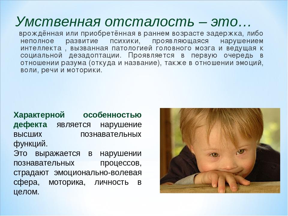 Олигофрения - общая характеристика заболевания, разновидности и формы олигофрении, основные причины олигофрении