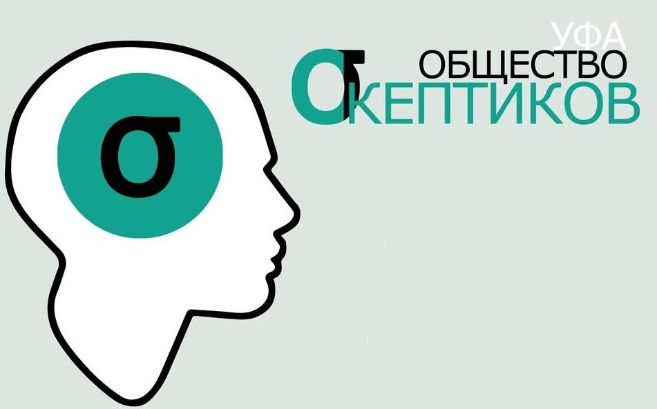Скептицизм: что это, модели поведения скептика