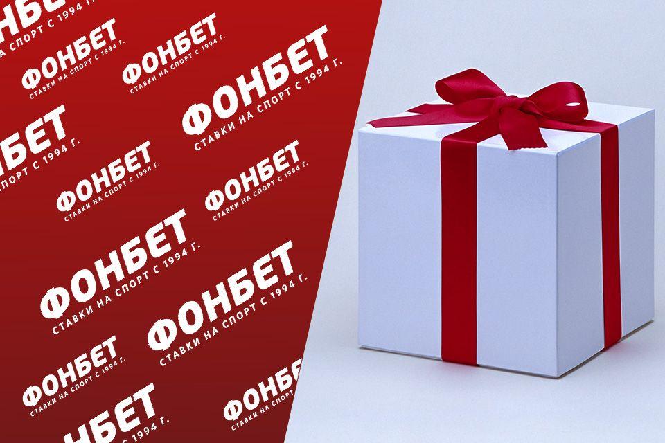 Фрибет 500 рублей за ставки на бундеслигу от бк «фонбет» – промокод – dfl20 - рейтинг букмекеров
