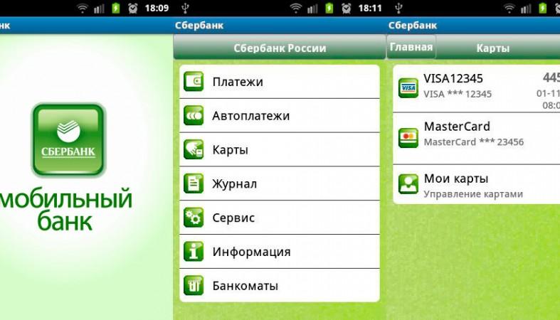 Бесплатный мобильный банк в сбербанк