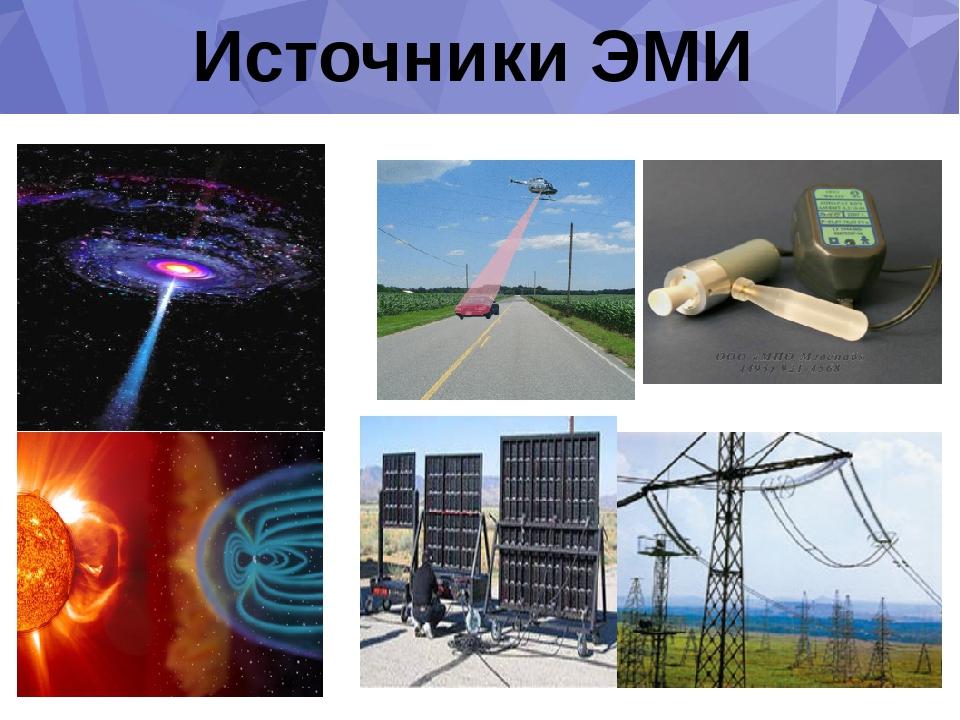 Электромагнитные волны, что является источником, скорость в вакууме, виды эмв, применение, среда распространения и интенсивность, кто открыл электромагнитные волны