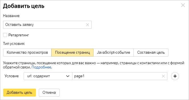 Яндекс метрика: что это такое и как работает