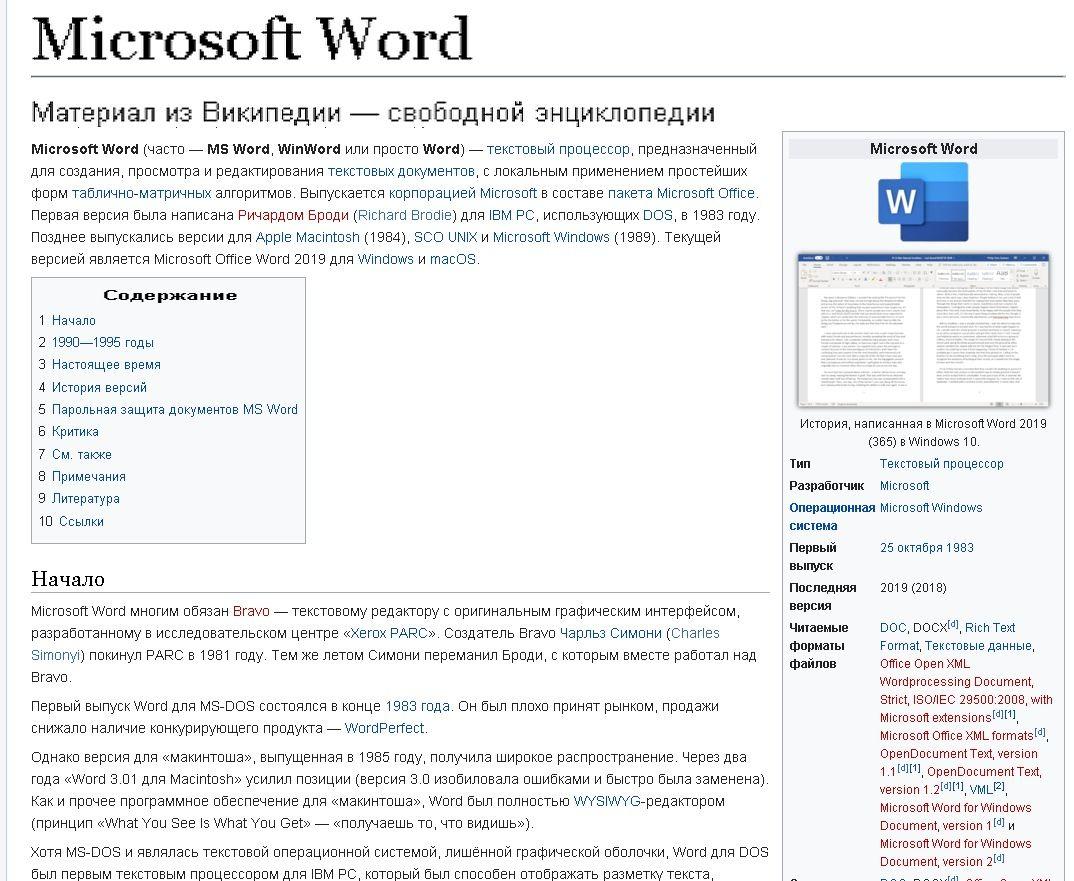 Прикладная среда текстового процессора word