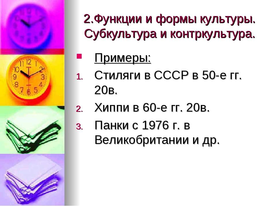 Примеры контркультуры. понятие и функции контркультуры