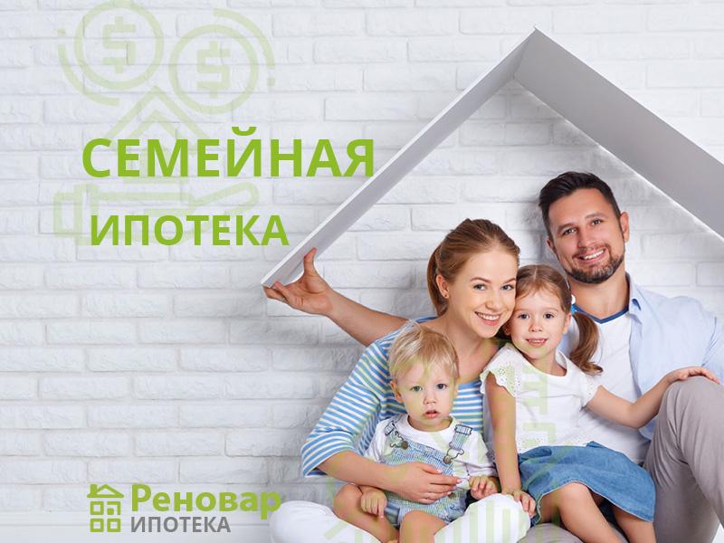Семейная ипотека: условия, требования к участникам и пошаговая инструкция оформления   ипотека в 2020 году