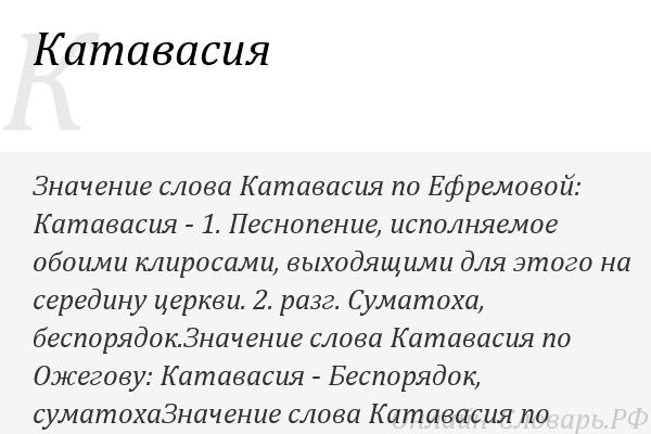 Катавасия — википедия. что такое катавасия