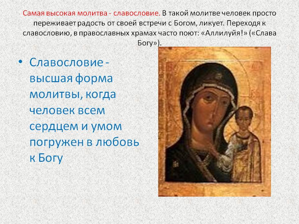 Кондак - это особая молитва   православиум