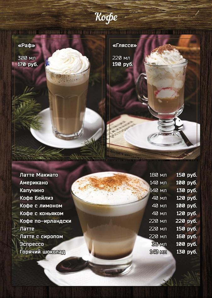 Раф-кофе по-домашнему