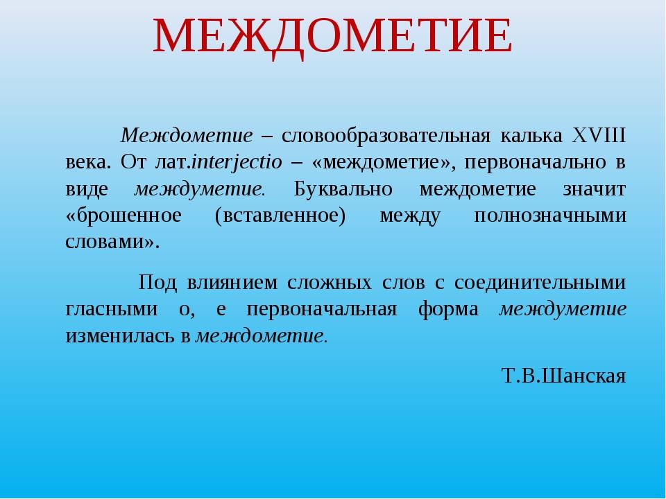 Междометие — википедия. что такое междометие
