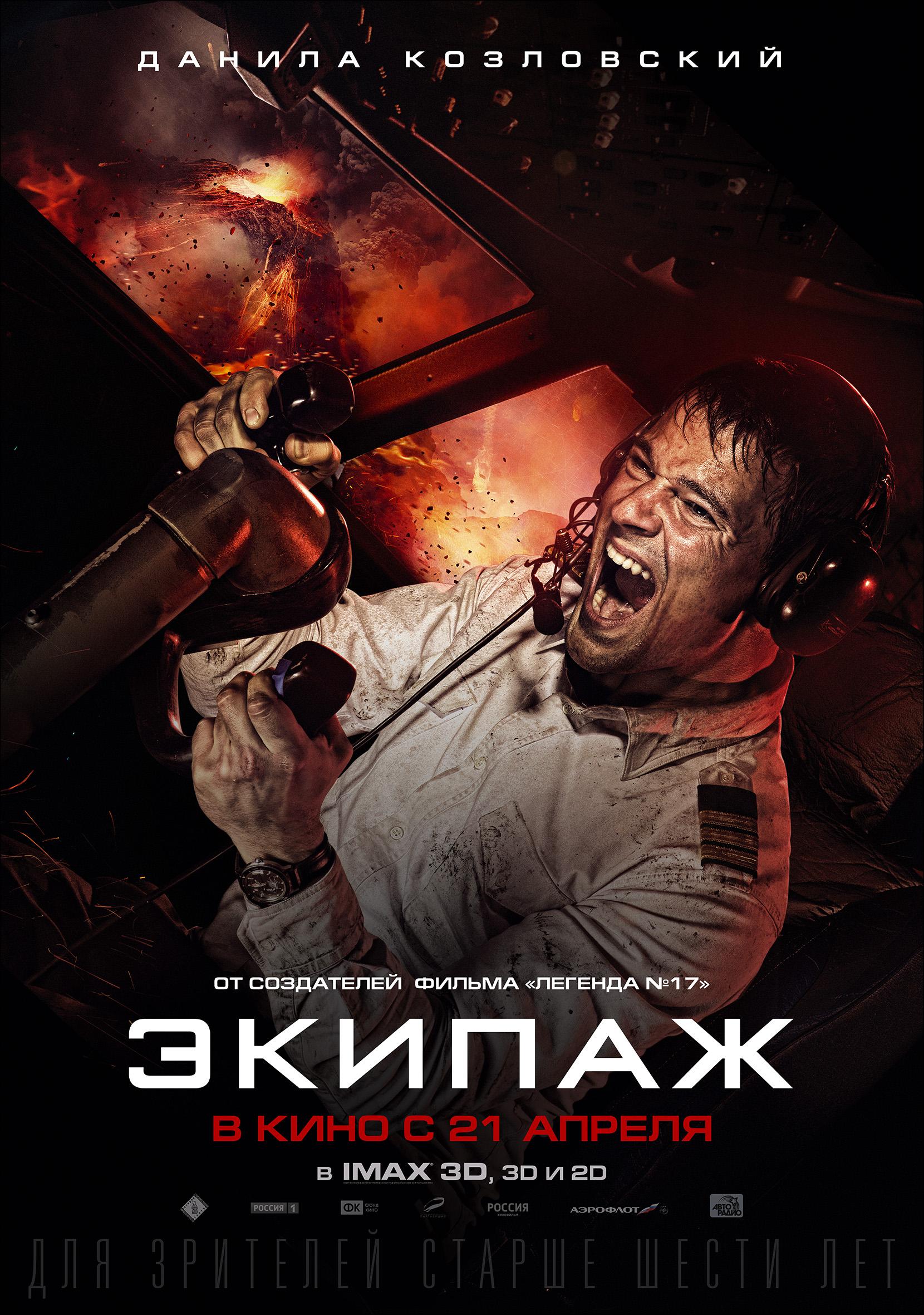 Экипаж (фильм, 2016)