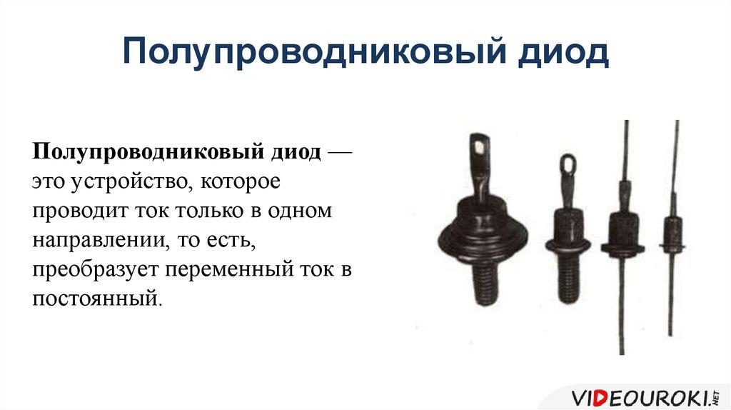 1.2. полупроводниковые диоды