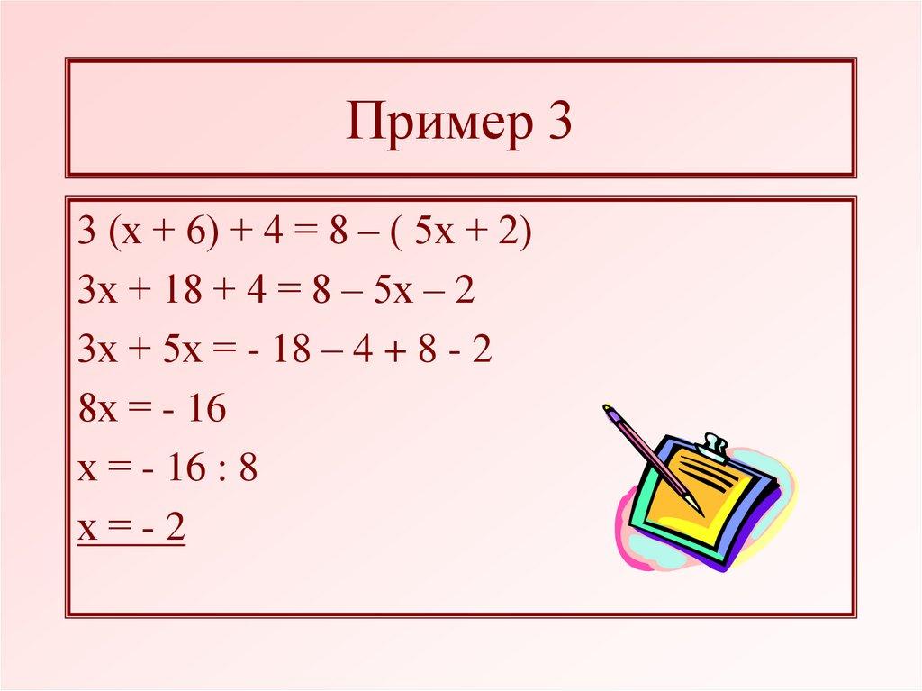 Решение систем линейных уравнений методами гаусса и крамера, методом подстановки и почленного сложения