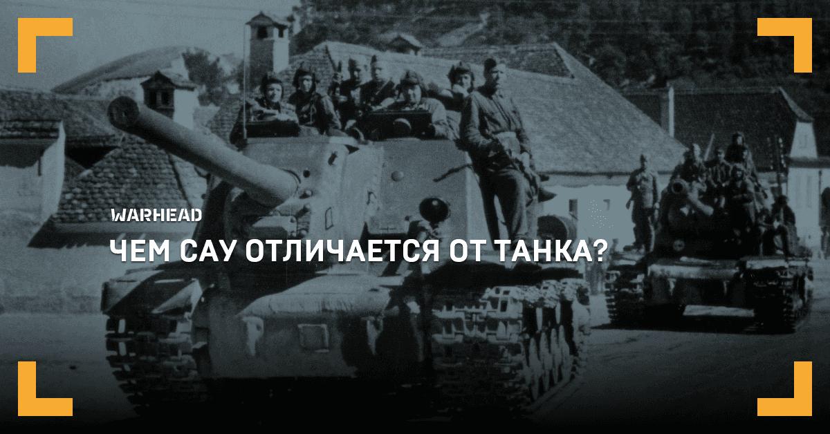 Самоходная артиллерийская система википедия