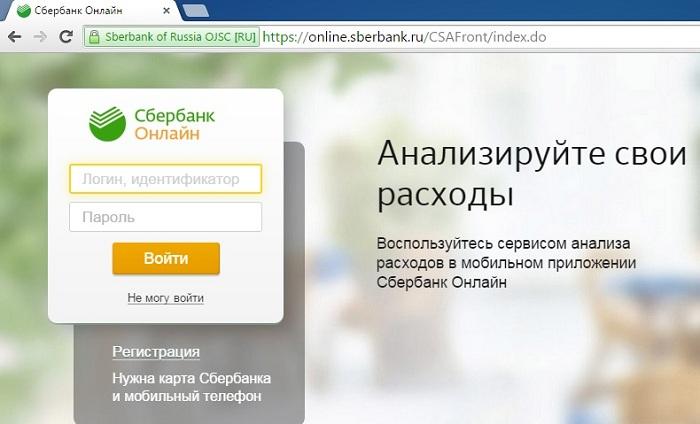 Что такое сбербанк онлайн и как им пользоваться?