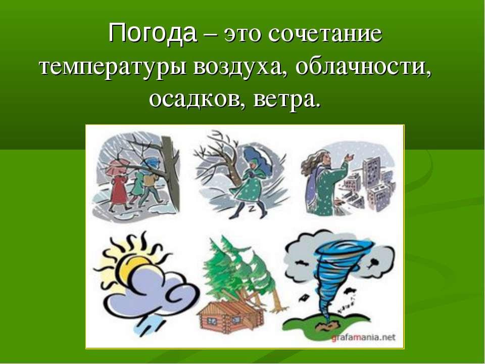 Как предсказывают погоду и кто этим занимается - hi-news.ru