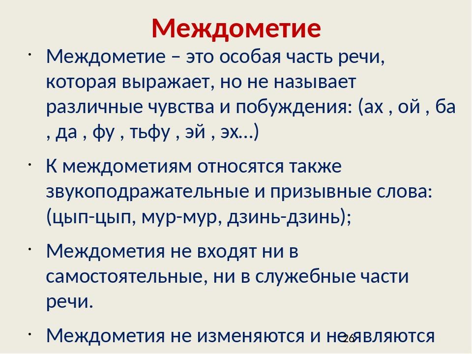 """Конспект """"междометие как часть речи"""" - учительpro"""