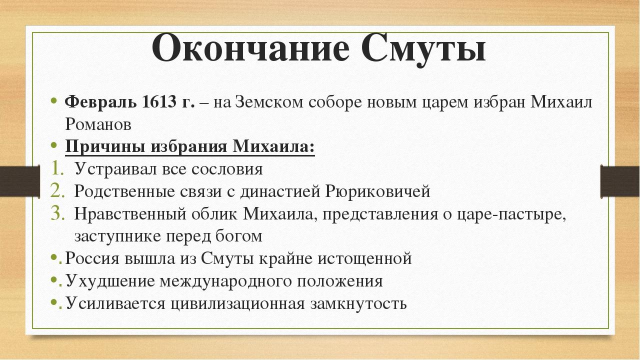 Смутное время | русская история вики | fandom