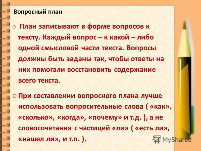 Тезис  — что это такое и примеры тезисов для сочинения по литературе   ktonanovenkogo.ru