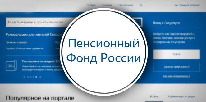 Электронные услуги и сервисы пфр: какие доступны через личный кабинет