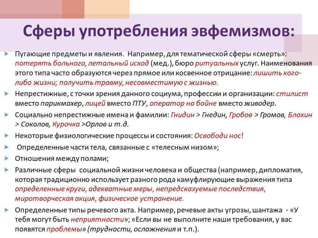 Эвфемизм — википедия с видео // wiki 2