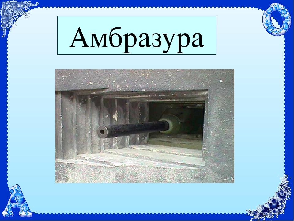 Амбразура — википедия переиздание // wiki 2