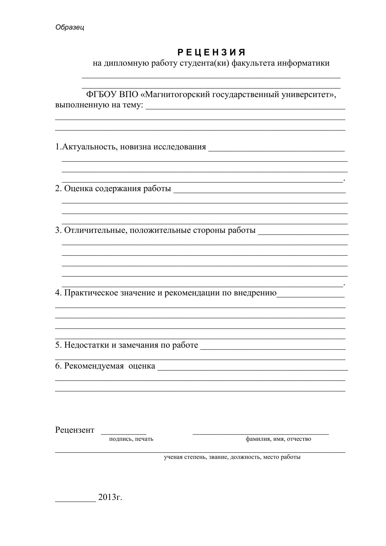 Правила написания рецензии в зависимости от вида