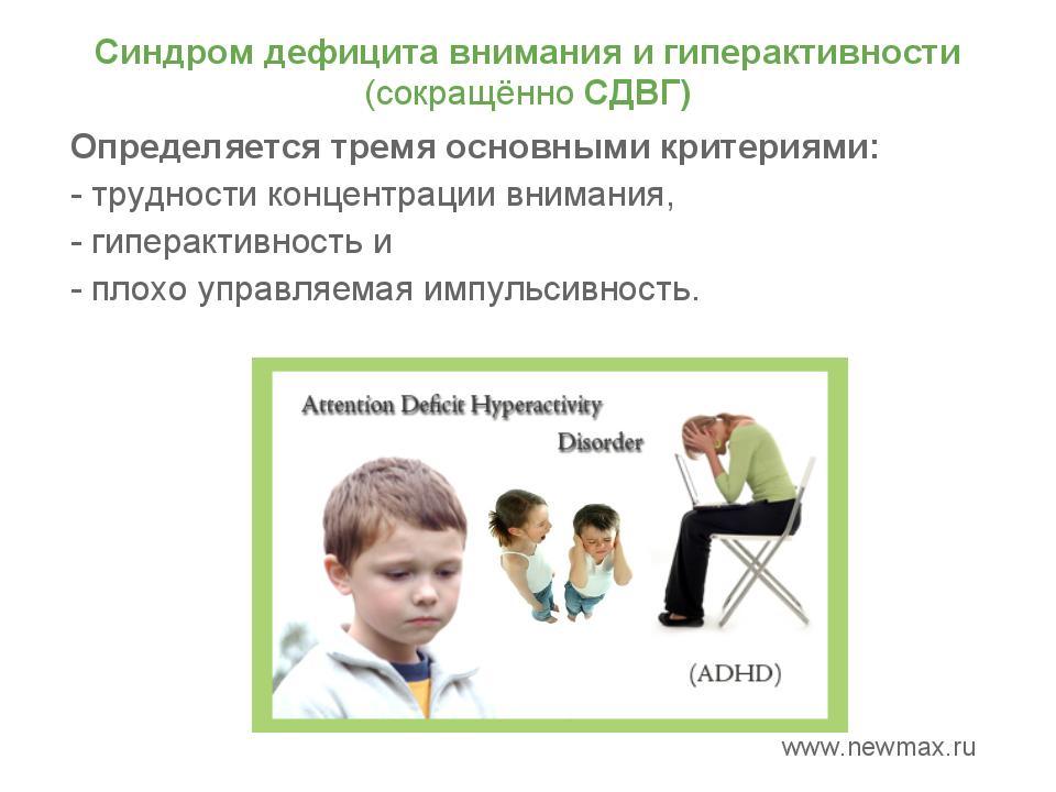 Синдром дефицита внимания и гиперактивности у ребенка