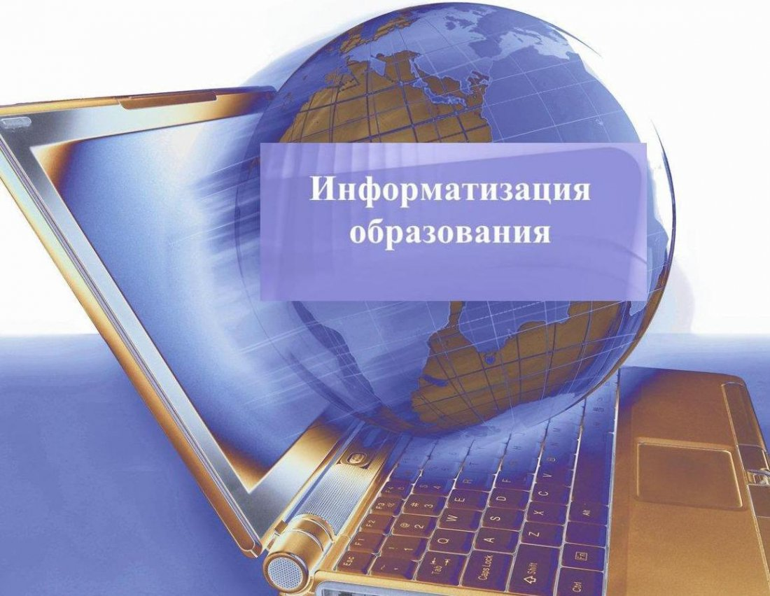 Информатизация — википедия с видео // wiki 2