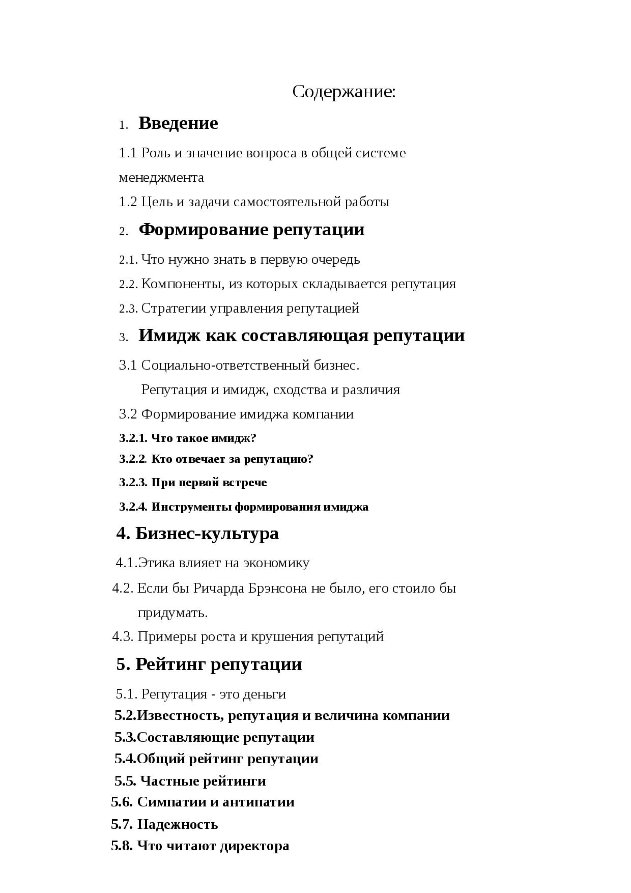 Что такое репутация. как управлять репутацией и сценариями своей жизни