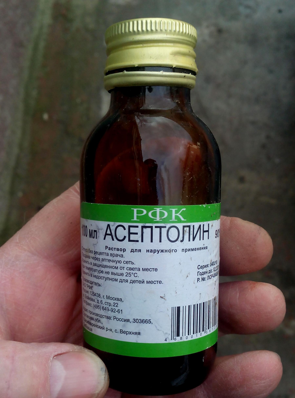 Асептолин - инструкция по применению, цена