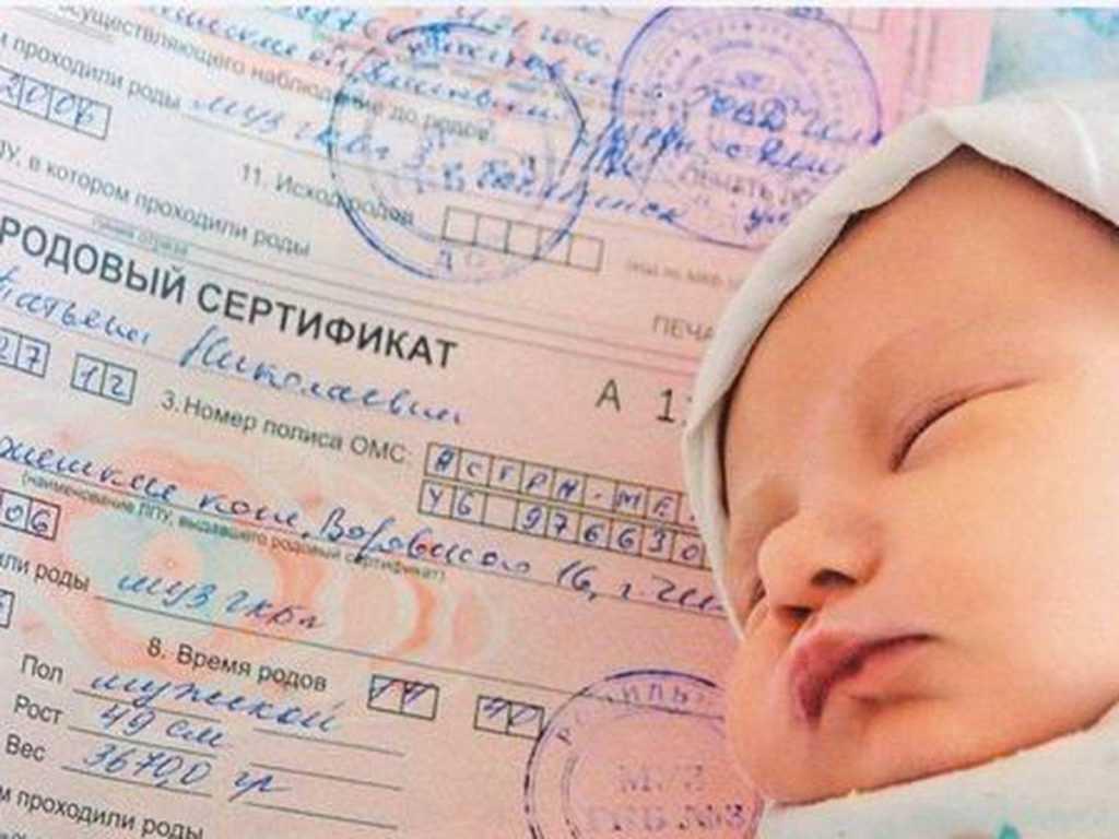Родовой сертификат: что это такое, зачем он нужен, а также что с ним делать до и росле родов