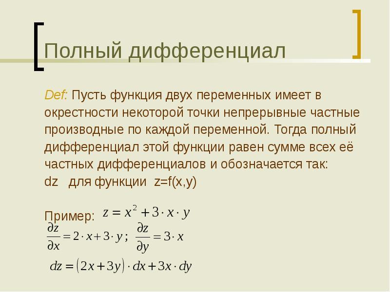 Дифференциал (математика)