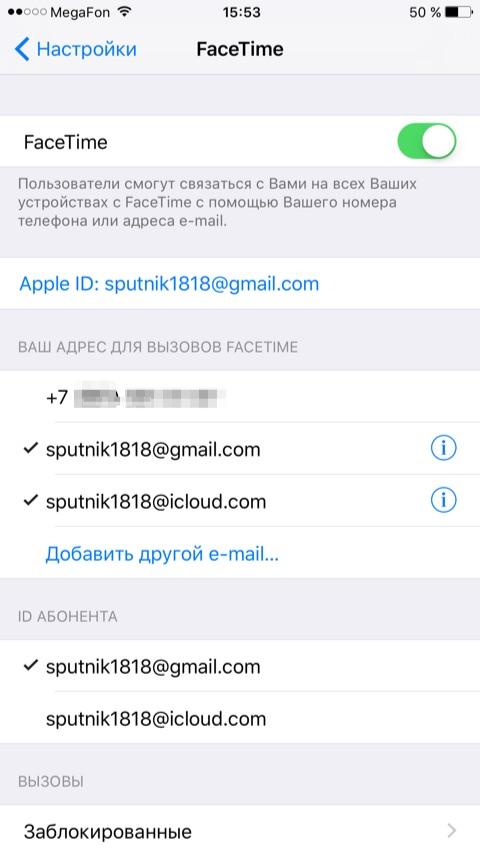 Активация сервиса face time на ipad и iphone