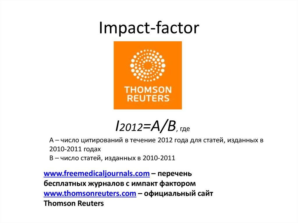 Импакт-фактор