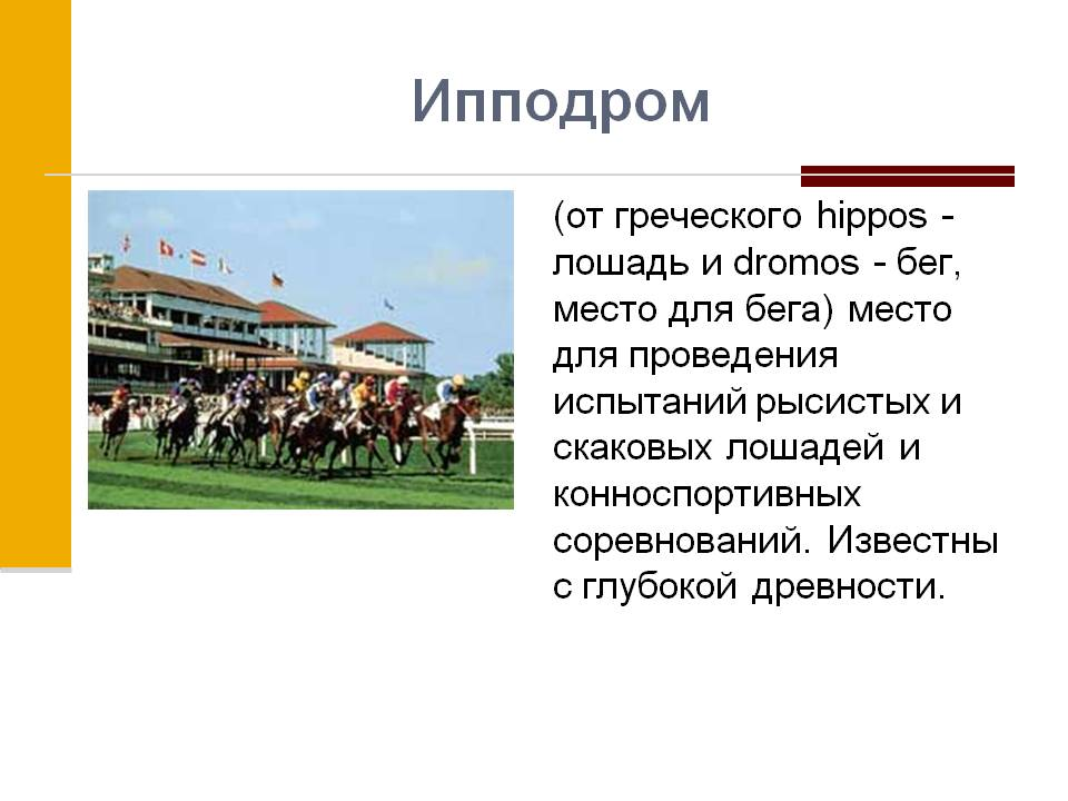 Ипподром — википедия с видео // wiki 2