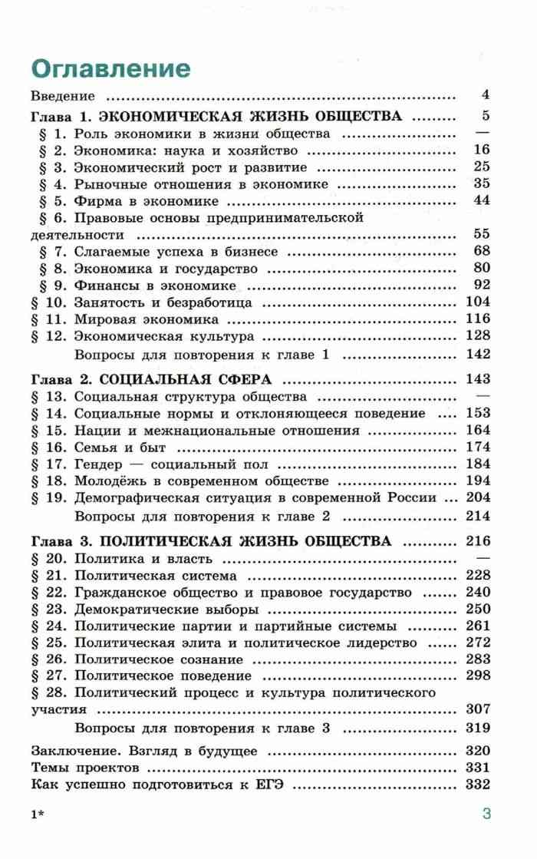 Политическое участие — википедия