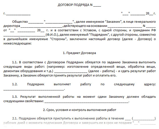 Существенные условия одной из форм договорных отношений - договора подряда