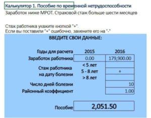 Районный коэффициент к заработной плате + расчет