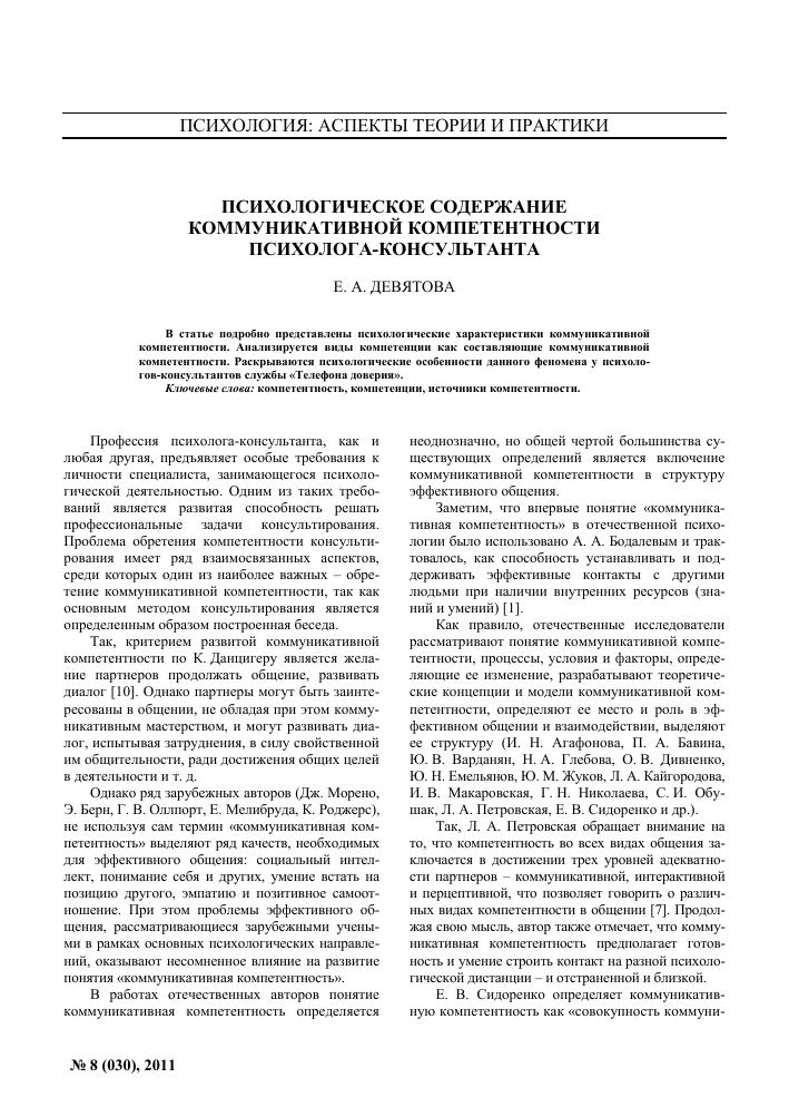 1.1. понятие коммуникативной компетентности в научно–методической литературе