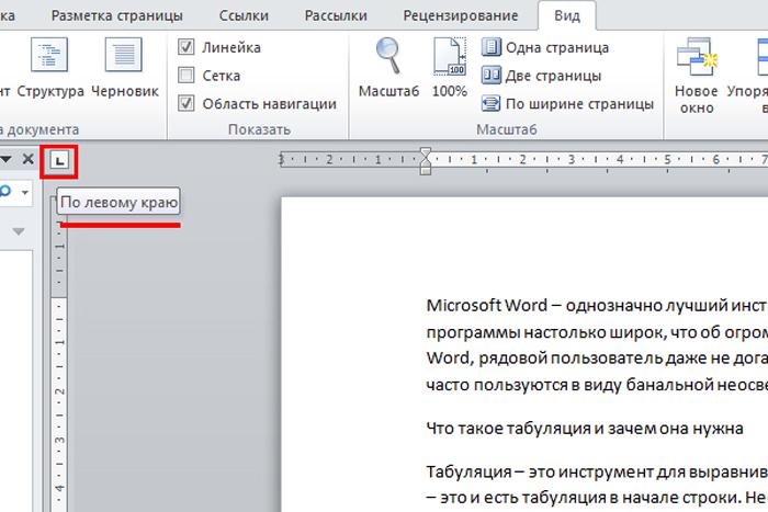 Что такое табуляция в word - знай свой компьютер