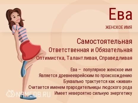 Ева (песня)