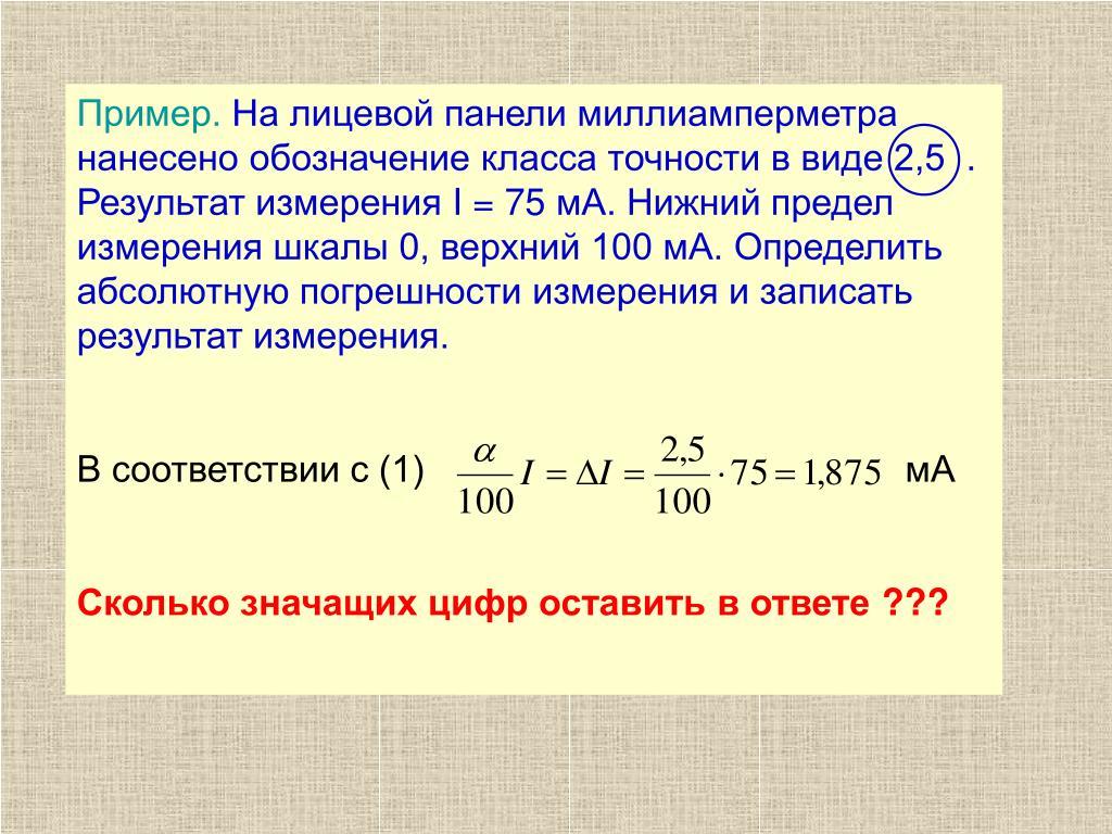 Гост 8.401-80 государственная система обеспечения единства измерений (гси). классы точности средств измерений. общие требования